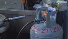 中油宣布11月天然氣調漲2.28%!桶裝瓦斯一桶貴30元