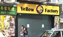 遭建制批評挑戰香港國安法 「黃廠」宣布暫停運作