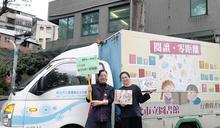 國際身障日 淡水分館推融合玩具行動服務