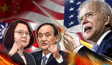 【政軍杰論】共同面對中國威脅-美主導日本台灣攜手聯防