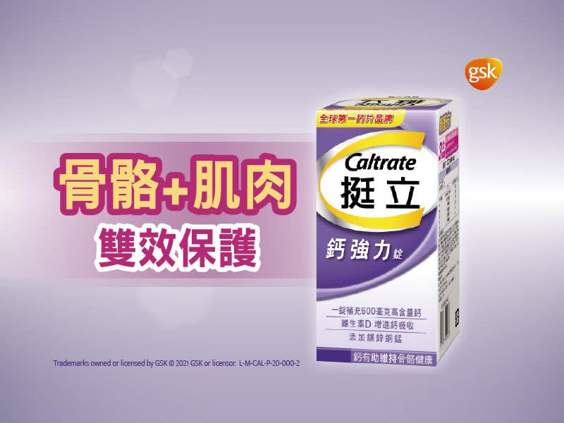 關鍵保養第一招:適量補充維他命D與鈣
