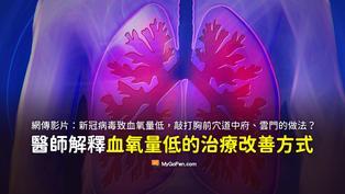 【查證】被傳染到新冠病毒血氧量低,輕敲穴道與呼吸運動的影片?醫師解釋血氧量低的治療與改善