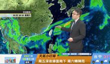 一分鐘報天氣 /週三(06/02日) 鋒面影響逐漸結束 明日西南風環境西半部仍局部有雨