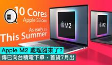 Apple M2 處理器來了?傳已向台積電下單,首貨7月出