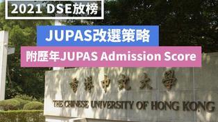 【2021 DSE放榜】JUPAS改選兩大策略 附歷年JUPAS Admission Score