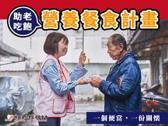 【助老吃飽】營養餐食計畫