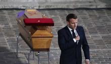 他是捍衛言論自由的象徵!法國為遭斬首教師舉行國葬,誓言對抗極端主義