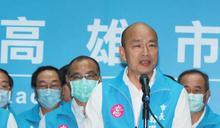 「韓國瑜當然不會在下次選舉缺席!」醫師分析:選「這都」勝算最高