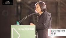 2020 臺灣大選:BBC 主流時段大篇幅報導,三大重點讓世界看見臺灣