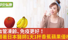 日本爺爺血管比實際年輕35歲!醫師教你用這些蔬果打成精力湯