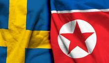 瑞典暫時撤走在北韓的外交人員