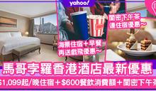 酒店優惠2020 馬哥孛羅香港酒店優惠!$1,099起/晚住宿+$600餐飲消費額+閨密下午茶