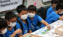 環島FUN科學!全臺學童登上科普環島列車做實驗