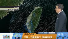 一分鐘報天氣 /週二(06/15日)  西南風漸增強 未來一週迎風面容易降雨