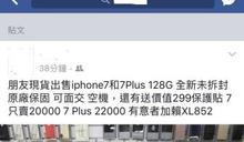 大學生以為網路iPhone便宜卻慘被騙