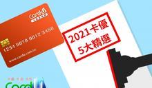分享文》2021年,卡優五大精選信用卡!讓你一手包辦!