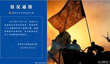 12港人送中扣押97天 遭深圳公安局移送檢察院起訴