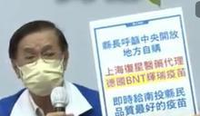 林明溱呼籲讓地方購買疫苗 醫師質疑「南投縣獨立於藥事法之外?」