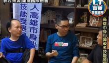 交保19天近況曝 連千毅大讚蔡英文