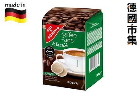 德國G&G 經典咖啡粉囊包Pod (20片裝) 144g