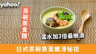 【茶碗蒸食譜】日式茶碗蒸蛋嫩滑秘技!蛋水加3倍最嫩滑