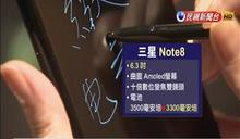 不畏Note7爆炸風波 三星再推新款Note8