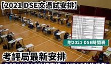 【2021 DSE文憑試安排】考評局最新安排 附2021DSE時間表、2021DSE放榜/JUPAS放榜安排、JUPAS收生分數