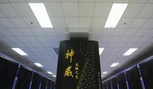 中國超級電腦機構被列入美國實體名單