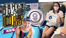 何詩蓓挾2奧運銀牌凱旋 返港感窩心 總結東奧旅程「太完美」
