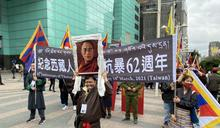 西藏抗暴62週年 札西:台灣應看看與中共簽和平協議的下場