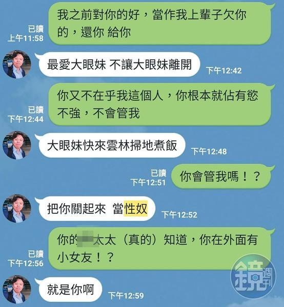 楊智傑遭控經常口出惡言,還曾揚言要把A女關起來當性奴。(讀者提供)