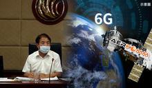 歐美航太業AERKOMM登台發展6G?NCC未點頭
