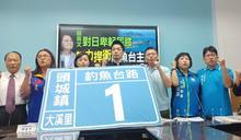 日本完成釣魚台更名的行政程序 國民黨:遺憾與抗議