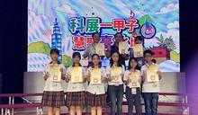 彰化縣參加第60屆中小學科學展覽會全國賽 獲團體(甲組、含六都)總成績第一名