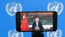 習近平的環保野心》中國要在40年內達到「碳中和」!距離目標還有多遠?
