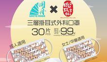 【同舟 Unite Mask】聯乘琉球皇Oki 貓貓口罩8點開售(09/10起至售完止)