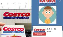 去好市多再也不用攜帶實體卡片!想申請Costco電子會員卡 圖文懶人包看這裡