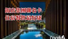 【懶人包】9張飯店集團聯名卡,住宿餐飲最好康!