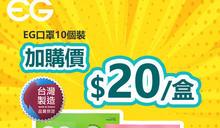 【EG 驅蚊帶】網店購買任何產品 即可加$20換購10個裝口罩(即日起至27/10)