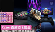 Razer 香港週末優惠,最高半價入手電競裝備