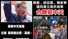 紅統派聯手藍營「反關台、挺中天」沆瀣一氣! 台灣基進狠酸:「旺中保台」