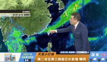 一分鐘報天氣 /週二(04/27日) 好天氣再一天  週三起鋒面接近防雷雨