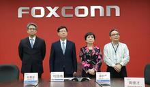 鴻海富士康攜手中保投資 發起逾850億元私募基金