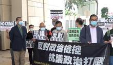 黎智英等24人被控非法集結等 押後至明年2月再審