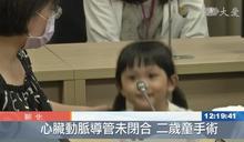 心導管手術!二歲女童真開心