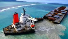 模里西斯漏油案 再掀海洋事故善後問題 聯合國指法源不一