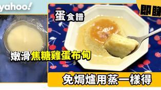 蛋食譜│免焗爐用蒸一樣得 嫩滑焦糖雞蛋布甸