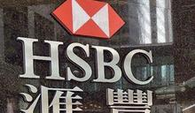 多家跨國銀行遭控協助詐騙洗錢 匯豐股價應聲大跌