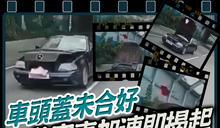 網民熱話:私家車駛太快?車頭蓋掀起「減速」