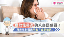 過敏性鼻炎的人容易感冒?耳鼻喉科醫揭兩者「症狀差異」